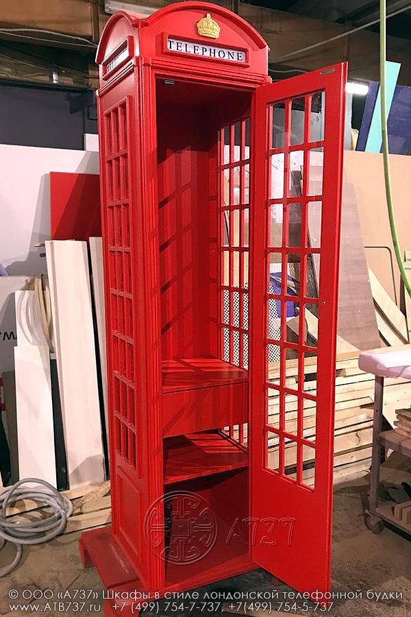 Английская телефонная будка Шкаф